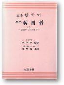 Korean Textbook, Titled Cannot Be Determined, 1972
